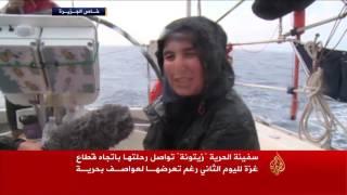 """""""زيتونة"""" تواصل الإبحار لغزة رغم العواصف البحرية"""