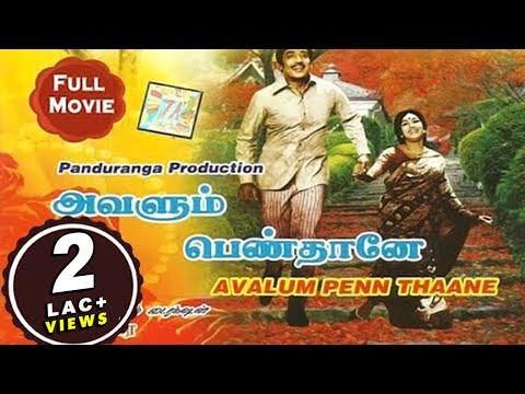 Avalum Penn Thaane (1974) | Tamil Classic Full Movie | Muthuraman, Sumitra | Tamil Cinema Junction