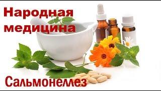 Сальмонеллез симптомы и лечение