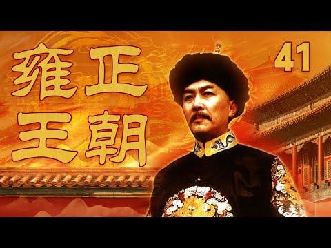 《雍正王朝》 第41集 | CCTV 电视剧