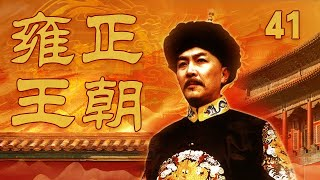 【The Era of Emperor Yongzheng】Ep41 | CCTV Drama