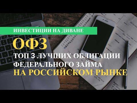 ТОП 3 Облигации Федерального Займа на Российском Рынке - стоит ли в них инвестировать?