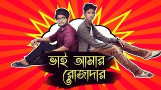 ভাই আমার রোজাদার | Bhai Amar Rojadar | Ramadan Special l The Limited Edition