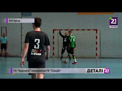 21 channel: ГК «Карпати» перемогли ГК «СумДУ»
