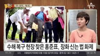 홍준표. 충북 청주 수해복구 봉사활동 현장서 '장화 의전' 구설수 thumbnail