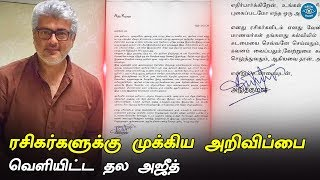Ajith Political