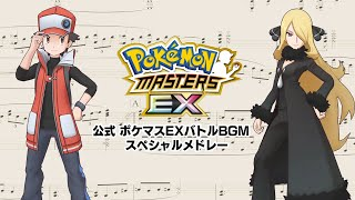 【公式】『ポケモンマスターズ EX』1周年記念BGM(楽譜付き!)
