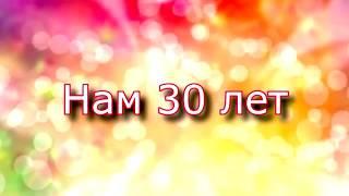 Юбилей Детского сада №29 Аистенок