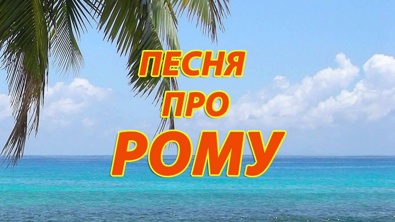 Песня про иру скачать бесплатно mp3