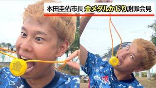 もしも本田圭佑が金メダルを噛んだら