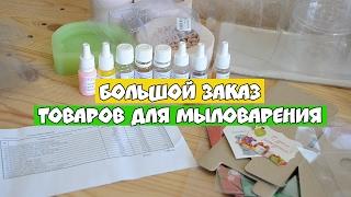 большой заказ товаров для мыловарения ♥ чем я пользуюсь? ♥ мыльная мАлина(, 2017-02-03T21:29:15.000Z)