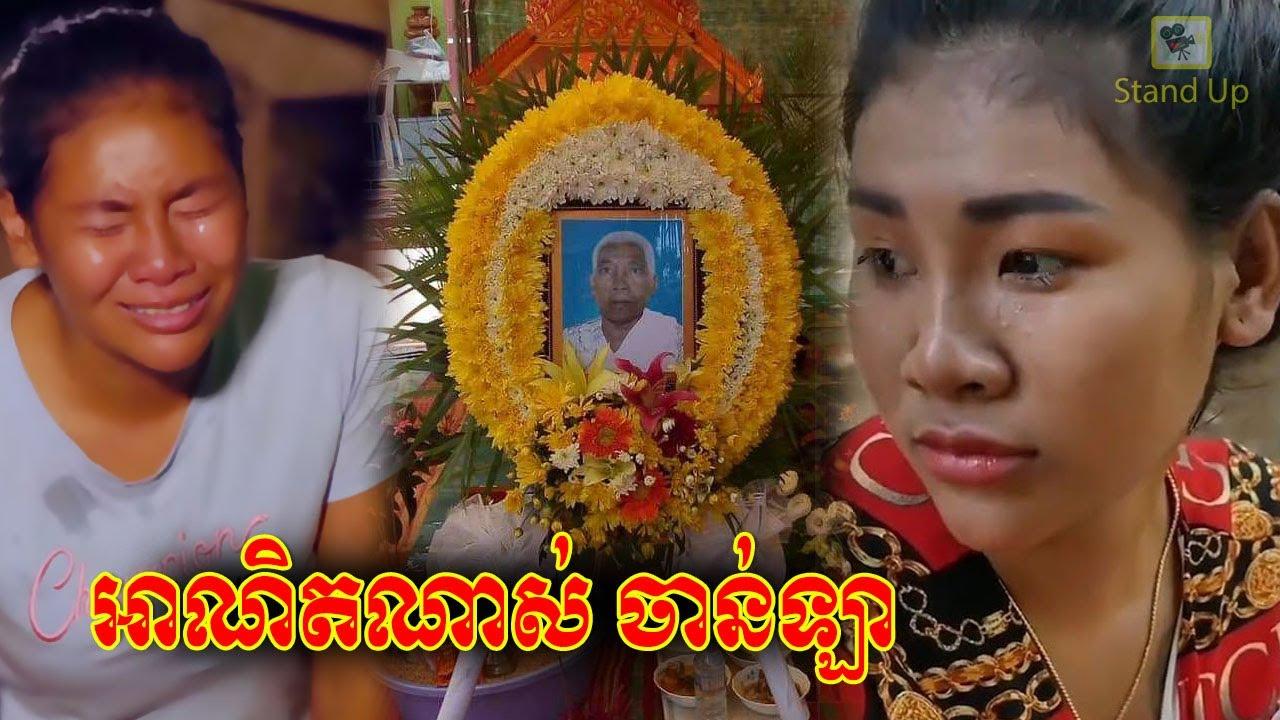ក្តៅៗ ចូលរួមរំលែកទុក្ខ! លោកយាយ លៀង ចាន់ឡា ទទួលមរណភាពថ្ងៃនេះ, Khmer News Today, Stand Up