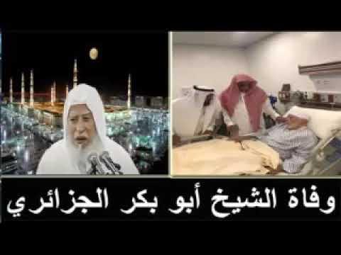 وصية ابو بكر الجزائري قبل وفاته رحمه الله Youtube