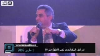 مصر العربية | وزير النقل: السكك الحديدية تكسب 11مليونًا وتنفق 80
