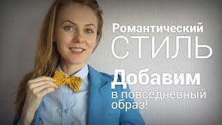 видео Романтический стиль в одежде для современных девушек