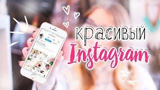 Как за 10 дней набрать с нуля 1000 целевых подписчиков в Instagram. Часть 1