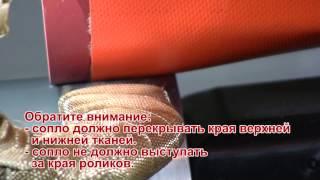 Приёмы сварки ткани ПВХ на станке(Показаны основные приёмы сварки прямых и округлых швов. Описано расположение ткани и сопла при сварке...., 2017-02-21T05:58:32.000Z)