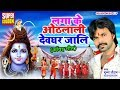 लगाके ओठलाली देवघर जाली || Lagake Othlali Devghar Jaali || Munna Chauhan Ke Super Hit Kawar Bhajan