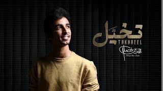 فهد بن فصلا - تخيّل (حصرياً) | 2019
