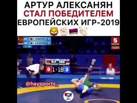 Артур Алексанян победитель ервропейских игр в Минске