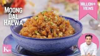 Moong Dal Halwa | Kunal Kapur | The K Kitchen
