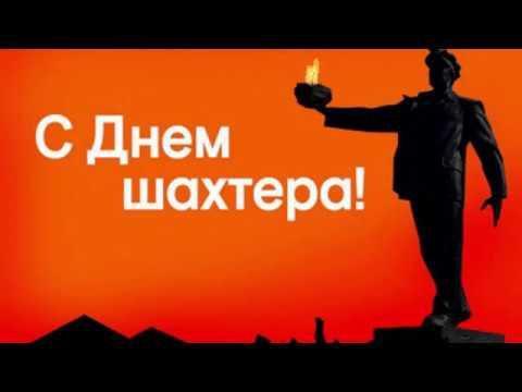 Кубок Шахтёра 2019
