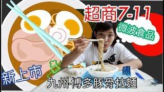 冬季超商新上市!7-ELEVEN『 博多豚骨拉麵 』(麵口感? 料多嗎?湯頭濃郁?)【 Feng 】