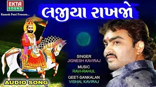 Jignesh Kaviraj Lajiya Rakhjo | New Gujarati Song 2018 | FULL Audio | RDC Gujarati