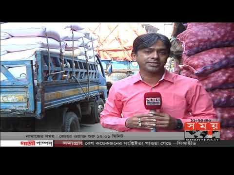 চট্টগ্রামের খাতুনগঞ্জে বেড়েছে ছোলা, আদা ও রসুনের দাম | Paikari Bazar In Chittagong