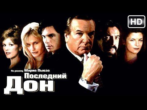 «ПОСЛЕДНИЙ ДОН» — Криминальная Драма По Роману Марио Пьюзо (Полная Версия) HD 720