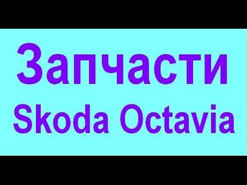 Выбираем б\у авто SKODA Octavia (бюджет 300-350тр) - YouTube