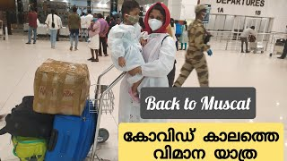 Back to Muscat || Travelling from Cochin International airport || Muscat international airport