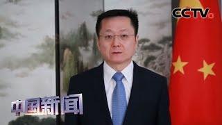 [中国新闻] 中国驻汉堡总领馆:全力保障中国公民安全和健康 | 新冠肺炎疫情报道