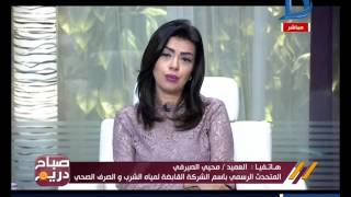 صباح دريم | العميد محيي الصيرفي يوضح مشكلة المياه والصرف الصحي في سيناء
