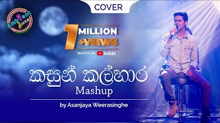 Ra Ahasin, Atheethaye Maa & Melaa (Mashup Cover) | Asanjaya | Ambient Luxe Season 1, Episode 2 Thumbnail