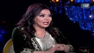 شاهد الحلقة الكاملة لليلى غفران في برنامج