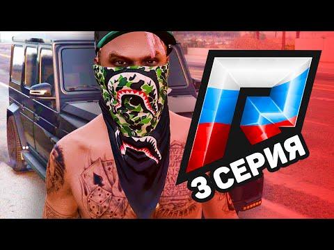 ВСТУПИЛ в БАНДУ - ЖИЗНЬ БОМЖА в GTA 5 CRMP (RADMIR RP) #3