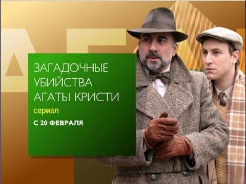Сериал Мисс Марпл Агаты Кристи 1,2,3,4 сезон смотреть онлайн