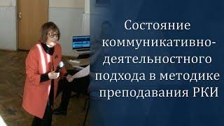 Состояние коммуникативно-деятельностного подхода в методике преподавания РКИ — Л.Л.Вохмина