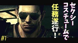 【バイオ5】セクシーコスチュームで任務遂行!#1 thumbnail
