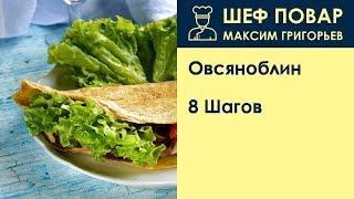 овсяноблин . Рецепт от шеф повара Максима Григорьева