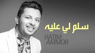 Hatim Ammor - Selem Li Âalih ( Official Audio)   ( حاتم عمور - سلم لي عليه (النسخة الأصلية