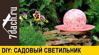 🏮 Садовые светильники: такие будут только у вас! - 7 дач