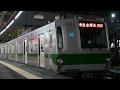 小田急小田原線 相武台前駅 東京メトロ6000系