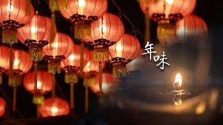 年味 - 2019春节微电影