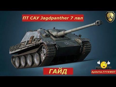 Гайд по немецкой пт сау 7 уровня Jagdpanther (без комента)