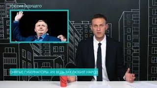 """Навальный - """"Путинский процент не значит ничего!"""" или о снятых губернаторах"""