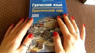 Греческий язык // Моя учебная литература, которую я использую. Часть I
