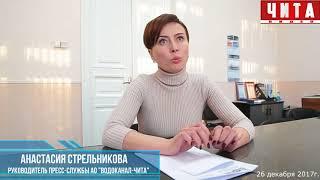 Официальное заявление АО ВОДОКАНАЛ ЧИТА