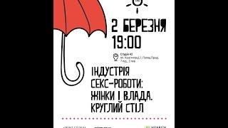 Дискусія: Індустрія секс-роботи: жінки і влада (російською)